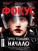 """Статья о Сванетии Журнал """"Фокус"""" 08.07.2012"""