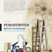 """Статья в журнале """"Академия гостеприимства"""" февраль 2012"""