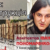 "Интервью журналу ""Місто-К"" от 27.11.11"