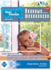 """Статья о стекле Журнал """"Window technologies"""" №50"""